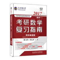 2017-考研数学复习指南. 数学一