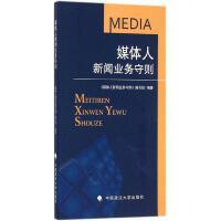 媒体人新闻业务守则 《媒体人新闻业务守则》编写组 编著