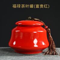 茶叶罐陶瓷密封罐家用大号小号存储罐小茶叶罐青瓷礼盒茶盒