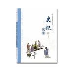 '讲好中国故事'系列丛书:史记故事.下册(中国历史) 9787548830948