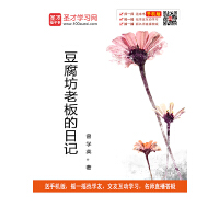 [3D电子书]豆腐坊老板的日记(仅适用PC阅读)