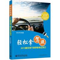 轻松拿驾照――2013新交规下的学车考证技巧(针对2013新交规,详解学车考证的全部要点及新手上路的必备经验技巧。)