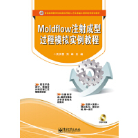 Moldflow注射成型过程模拟实例教程(含DVD光盘1张)