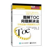 图解TOC问题解决法(全彩)(团购,请致电400-106-6666转6)