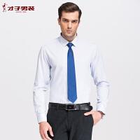 【包邮】才子男装(TRIES)长袖衬衫 男士条纹修身商务长袖衬衫