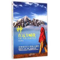 神在远方喊我――川藏、吴哥人文旅行纪事 嘎玛丹增