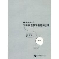 北京语言大学对外汉语教学名师访谈录:钟�v卷