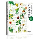 图解本草纲目中药蔬果养生速查全书――吃对蔬菜,百病难侵