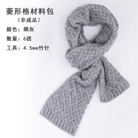 织围巾毛线粗毛线线手工编织diy羊绒线材料包送男朋友送视频教程
