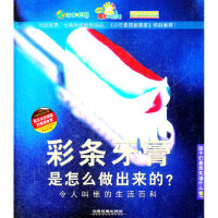 [二手旧书9成新]彩条牙膏是怎么做出来的?(赠送比如世界成长卡一枚)德国Christophorus出版集团著,德国Ve
