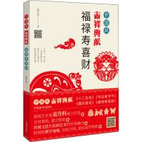 中国风吉祥剪纸 福禄寿喜财 河南美术出版社