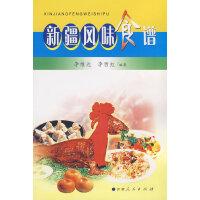 新疆风味食谱