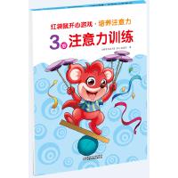 红袋鼠开心游戏 培养注意力3岁注意力训练