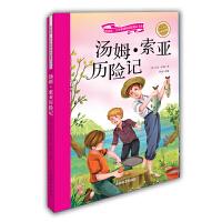 汤姆・索亚历险记 新阅读小学新课标阅读精品书系 彩绘全彩图拼音版世界名著书籍 儿童注音读物 6-8岁小学生课外书