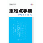 重难点手册 高中语文2 必修 RJ