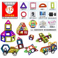磁力片儿童玩具积木磁铁吸铁石拼装2-3-6-7-8-0周岁宝宝男孩抖音 112件 送车轮4D卡