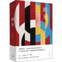 画见 上海人民出版社