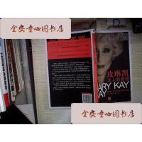 【旧书二手书9成新】玫琳凯谈人的管理*'*' /[美]玫琳凯・艾施 著;王吉美 译 中