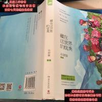 【二手旧书9成新】藏在这世界的优美9787540469184