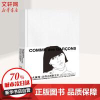 川久保玲:边界之间的艺术 重庆大学出版社