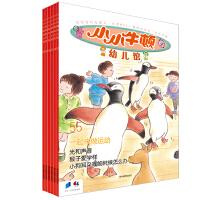 《小小牛顿幼儿馆》(第10辑,共6册)