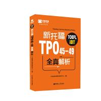 新托福TPO45-49全真解析