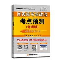 肖秀荣2022考研政治考点预测(背诵版)
