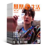 凤凰生活 杂志 全年2018年8月起订阅 1年共12期 生活百科 主要在25-45岁 时尚资讯与健康生活方式 家庭文化生活书籍 杂志铺