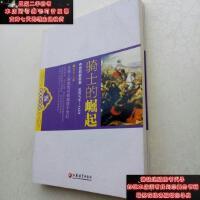 【二手旧书9成新】骑士的崛起:中世纪的欧洲 字迹如图9787549916481