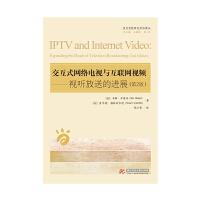 交互式网络电视与互联网视频――视听放送的进展(第二版)