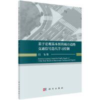 基于宏观基本图的城市道路交通信号迭代学习控制