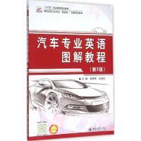 汽车专业英语图解教程(第2版) 侯锁军,王旭东 主编