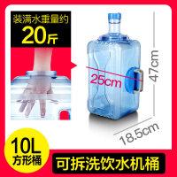 饮水机桶装纯净水矿泉水桶家用塑料水瓶茶吧机台加厚手提小储水桶
