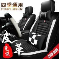 奇瑞A3 E5风云2瑞虎3艾瑞泽5汽车座套全包四季通用坐垫座椅套车垫