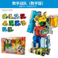 数字变形玩具金刚合体机器人男孩全套装儿童0-9字母神兽战队