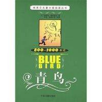 纯英文名著分级阅读丛书:青鸟(800-1000单词) 9787506814904