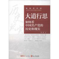 大道行思 如何看中国共产党的历史和现实 外文出版社