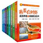 水产养殖致富宝典(套装共8册)