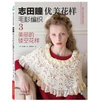 志田瞳优美花样毛衫编织3:美丽的镂空花样