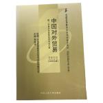 (自考)中国对外贸易(2006年版)(附:中国对外贸易自学考试大纲)