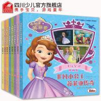 迪士尼书籍非凡小公主苏菲亚传奇系列抓帧漫画 全集8册儿童绘本3-4-5-6-7-9-12周岁睡前故事幼儿梦想与快乐成长