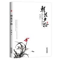 朝花夕拾部编教材七年级上册推荐阅读