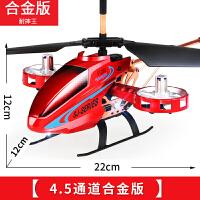遥控飞机无人直升机儿童玩具飞机模型耐摔摇控充电超长续航飞行器