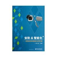 【二手书9成新】 安防&智能化――视频监控系统智能化实现方案雷玉堂电子工业出版社9787121192593