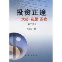 投资正途:大势.选股.买卖(第二版) 9787502819064
