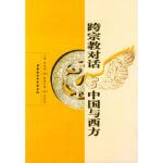 【新书店正版】跨宗教对话:中国与西方 傅有德,(美)斯图沃德 中国社会科学出版社 9787500442011