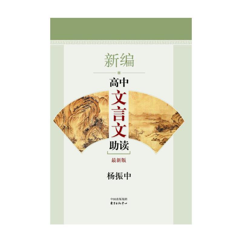 新编高中文言文助读(最新版)