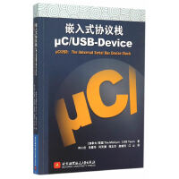 嵌入式�f�h�&�C/USB-Device μC/USB:The Universal Serial Bus Device S