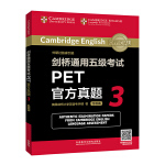 剑桥通用五级考试PET官方真题3