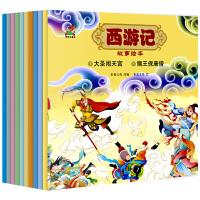 西游记幼儿美绘本(套装全10册)儿童版四大名著连环画少儿读物